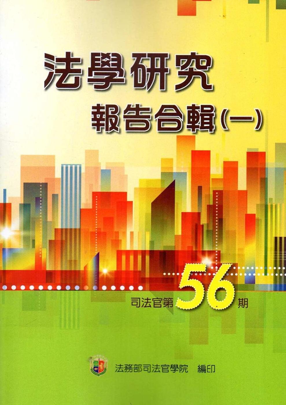 法學研究報告合輯 司法官第56期-一套二輯