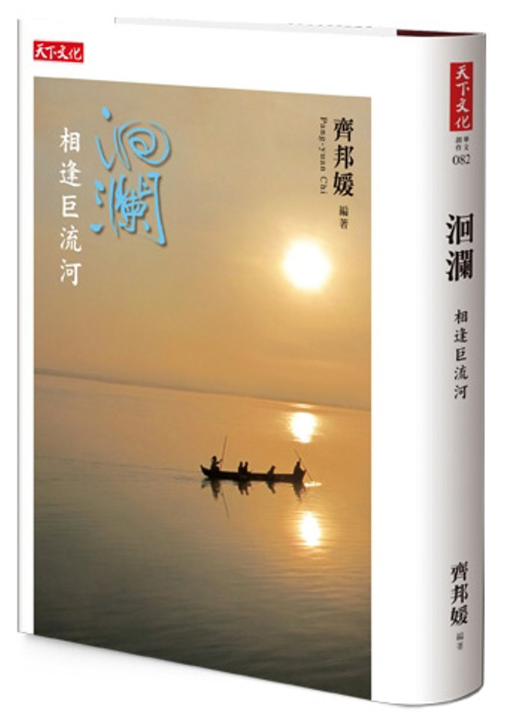 洄瀾:相逢巨流河