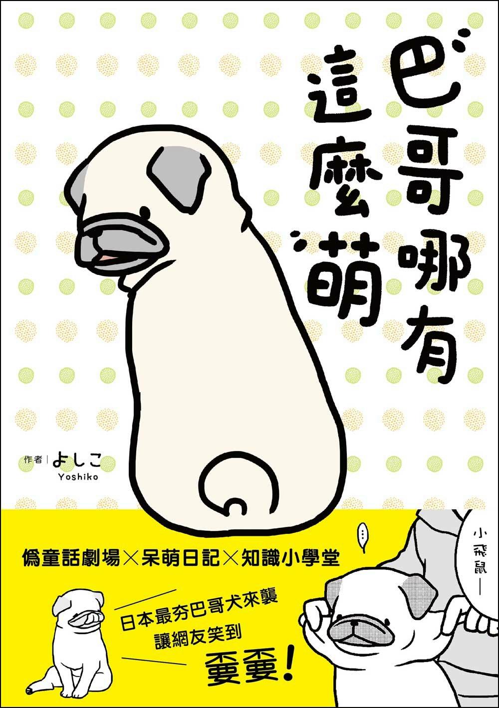 巴哥哪有這麼萌:偽童話劇場X呆萌日記X知識小學堂,日本最夯巴哥犬來襲,讓網友笑到嫑嫑!
