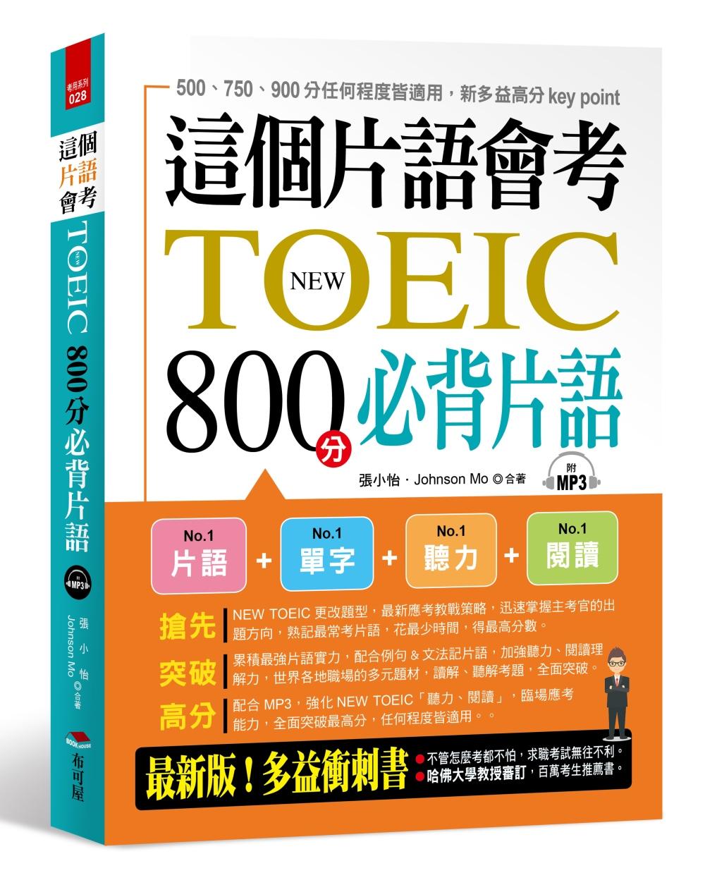 NEW TOEIC 800分必背片語(附MP3)