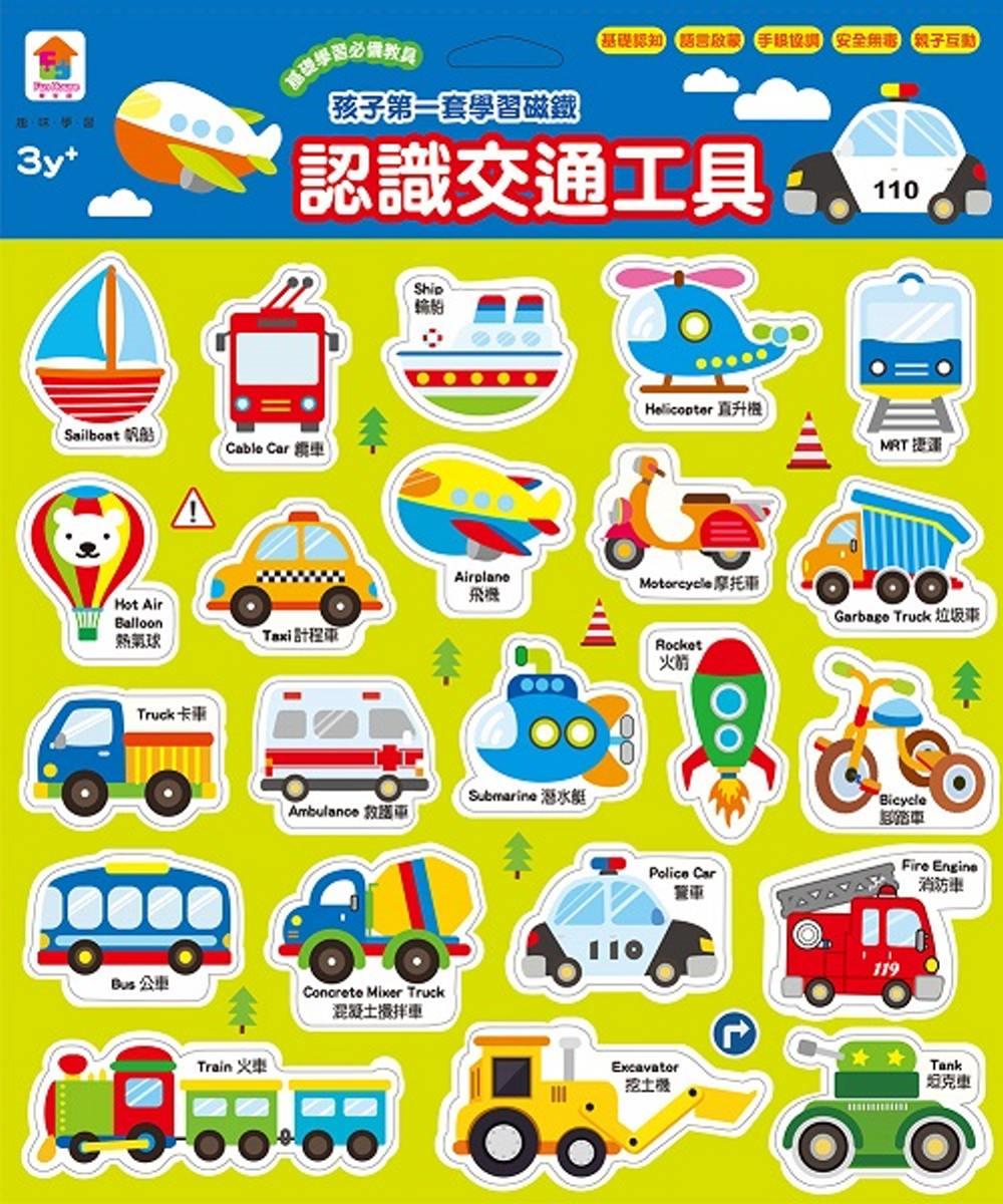 孩子第一套學習磁鐵:認識交通工具(內附交通工具磁鐵22個)