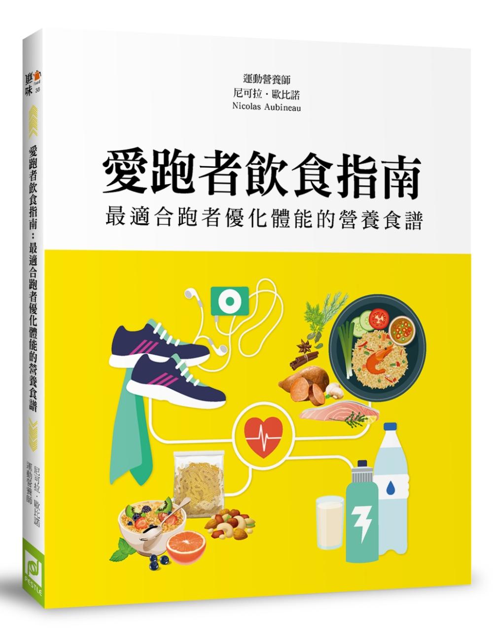 愛跑者飲食指南:最適合跑者優化體能的營養食譜