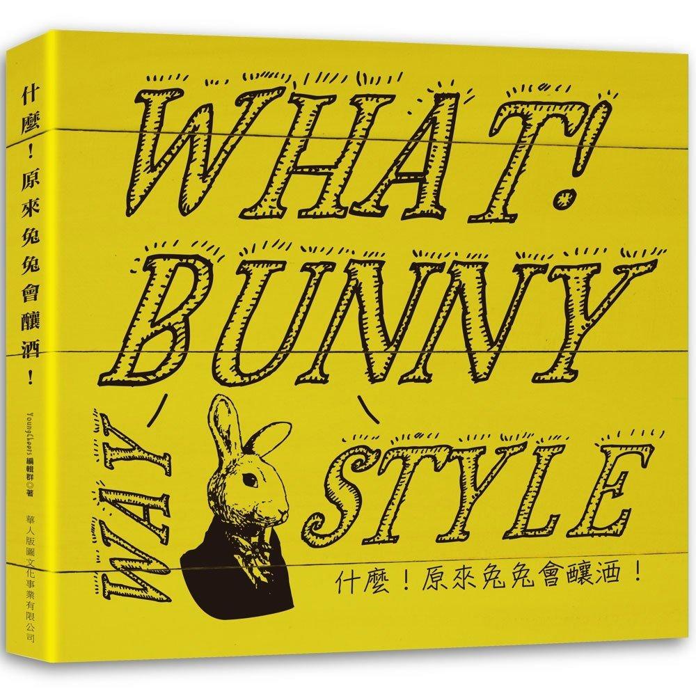 什麼!!原來兔兔...