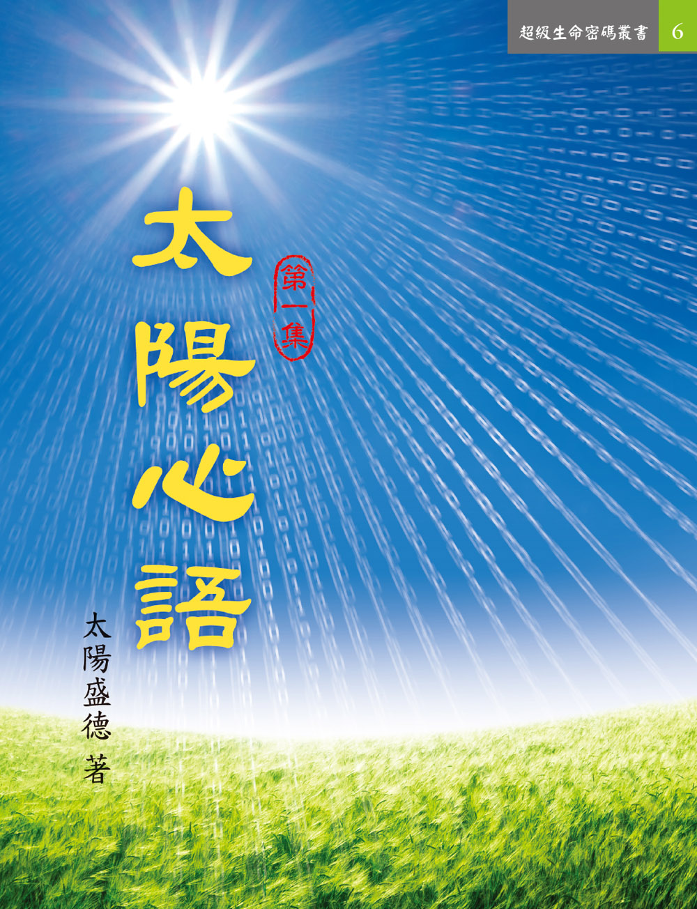 ◤博客來BOOKS◢ 暢銷書榜《推薦》太陽心語 第一集