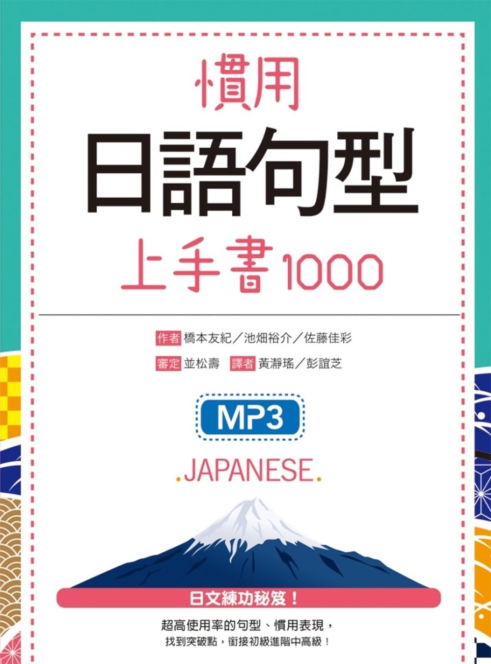 慣用日語句型上手...