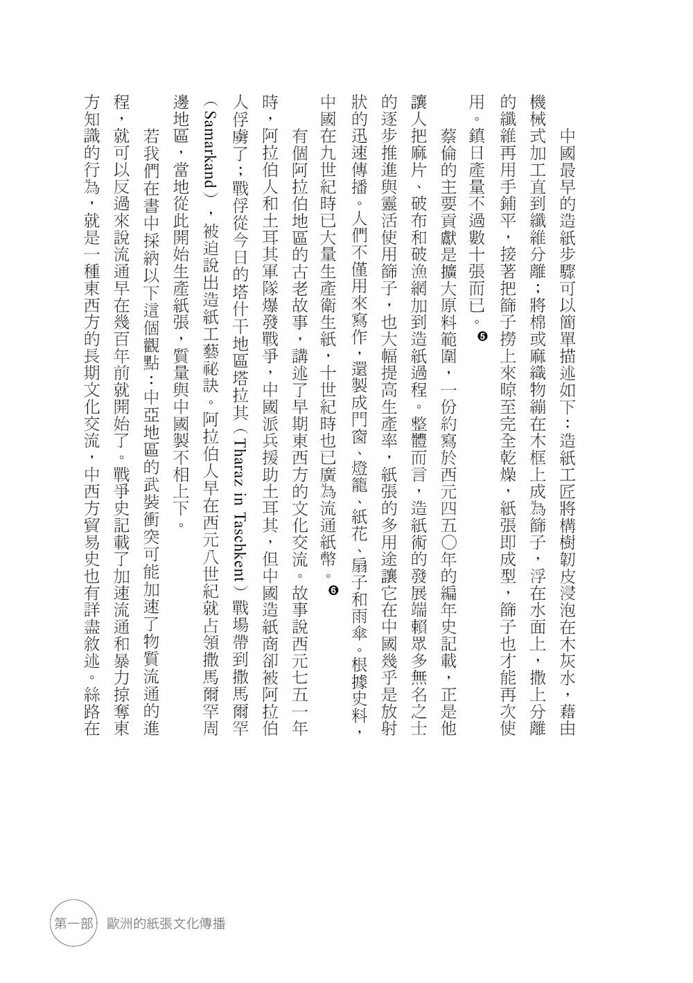 http://im2.book.com.tw/image/getImage?i=http://www.books.com.tw/img/001/076/42/0010764237_b_03.jpg&v=59a94512&w=655&h=609
