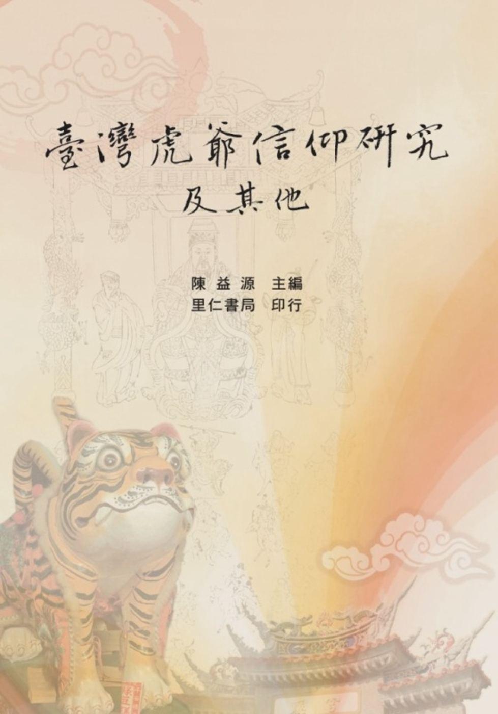 臺灣虎爺信仰研究...