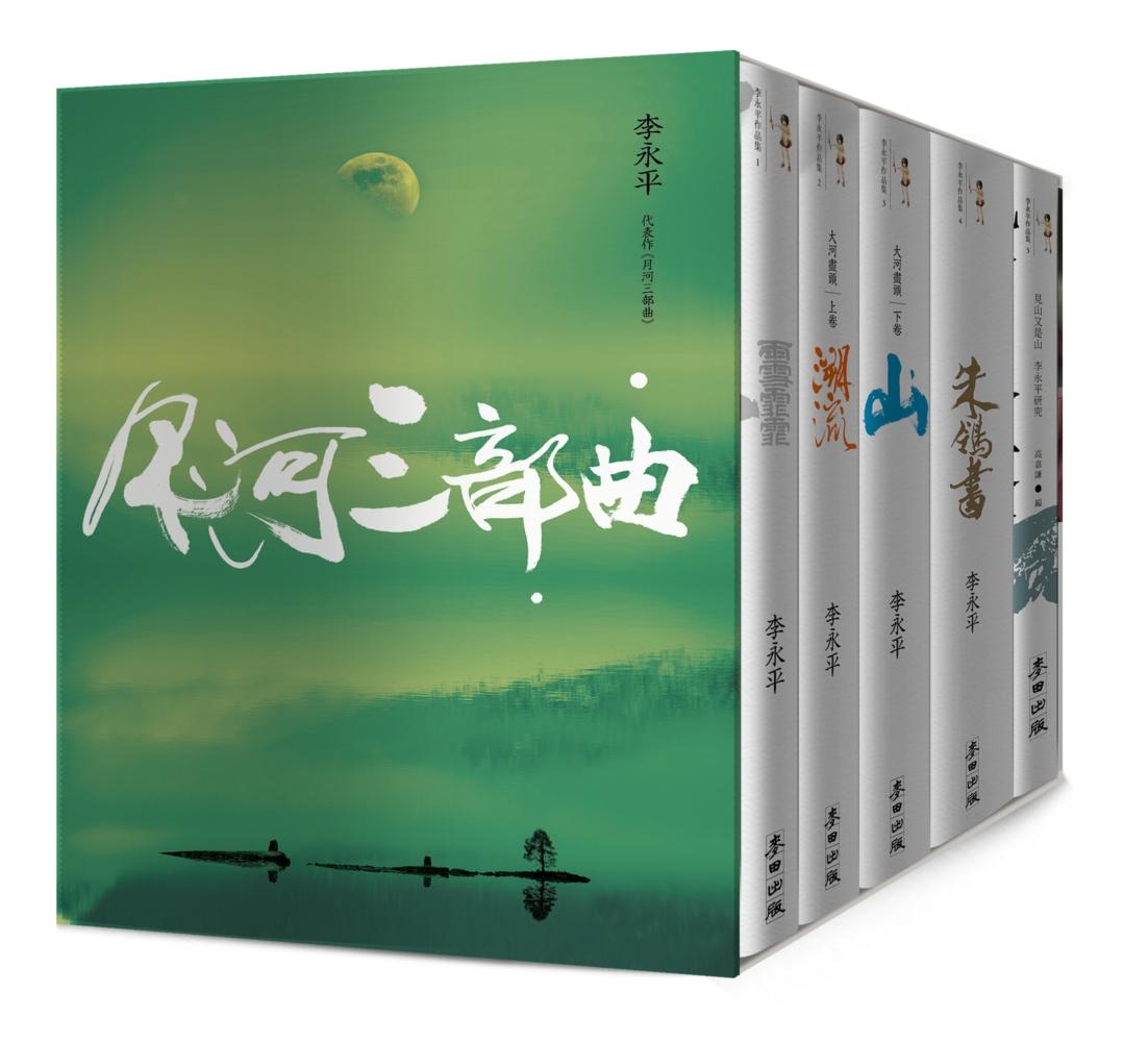 月河三部曲──李永平代表作(限量珍藏版,共5冊)