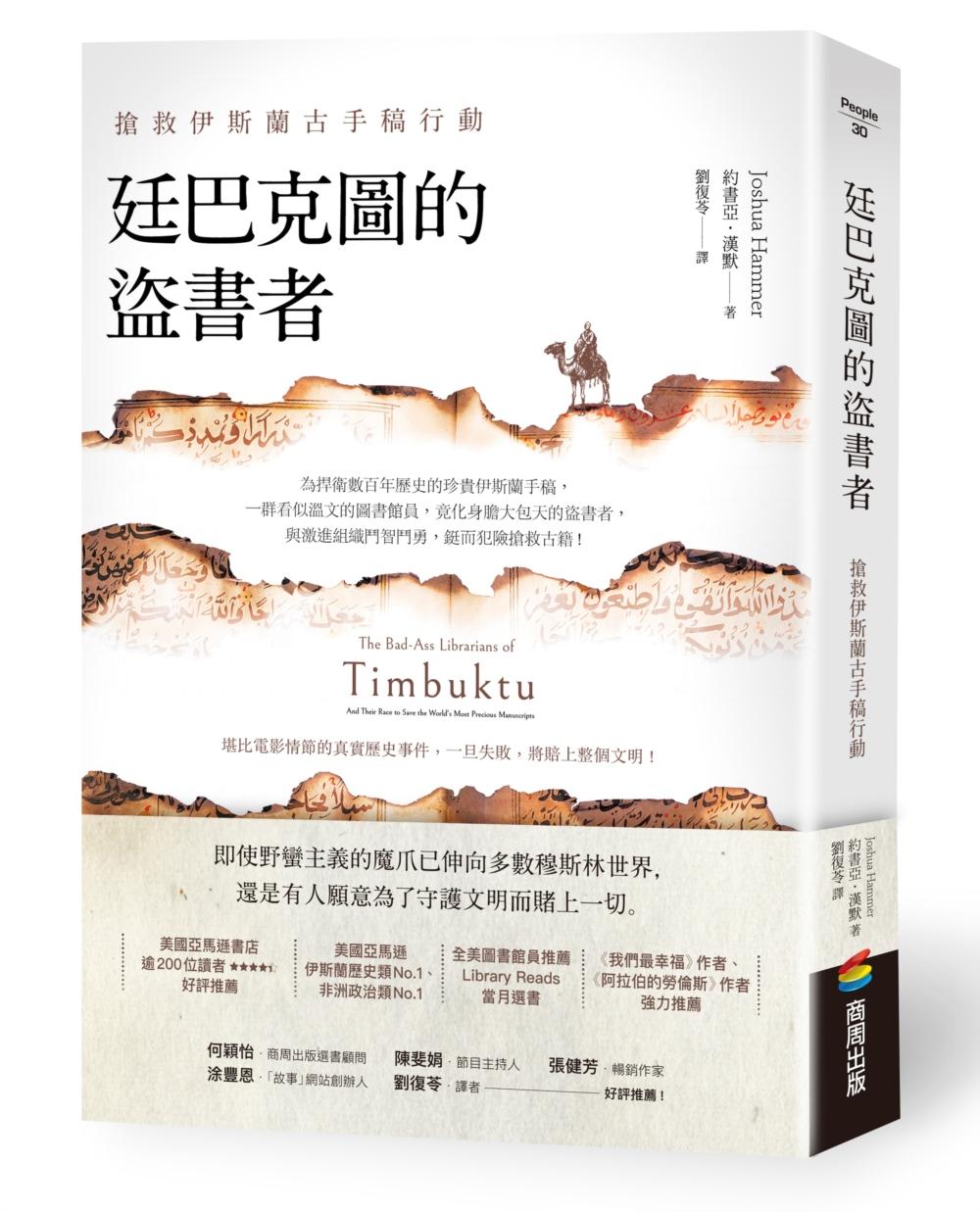 ◤博客來BOOKS◢ 暢銷書榜《推薦》廷巴克圖的盜書者:搶救伊斯蘭古手稿行動
