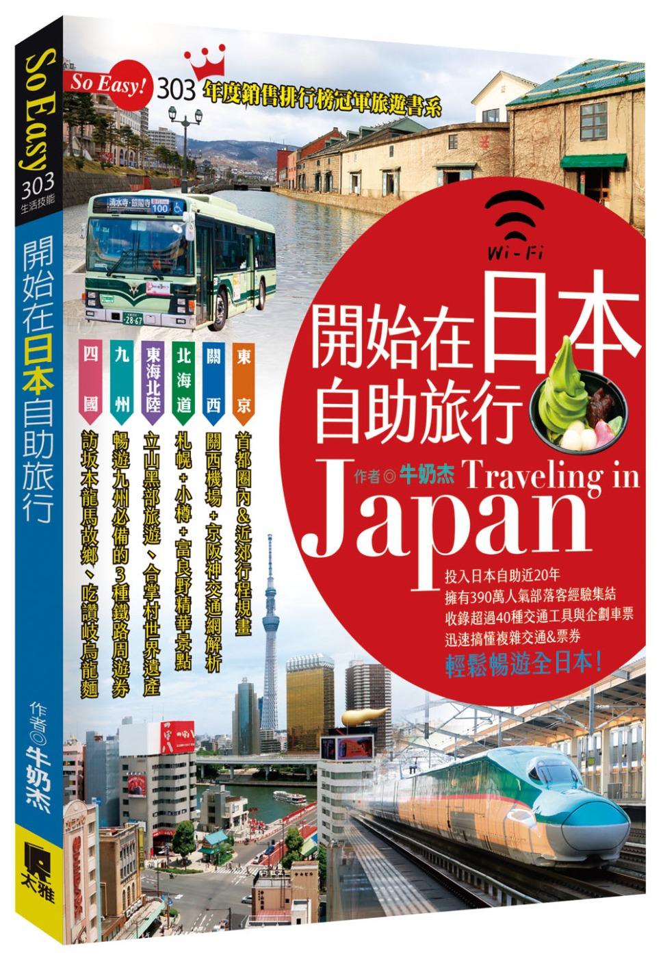 開始在日本自助旅...