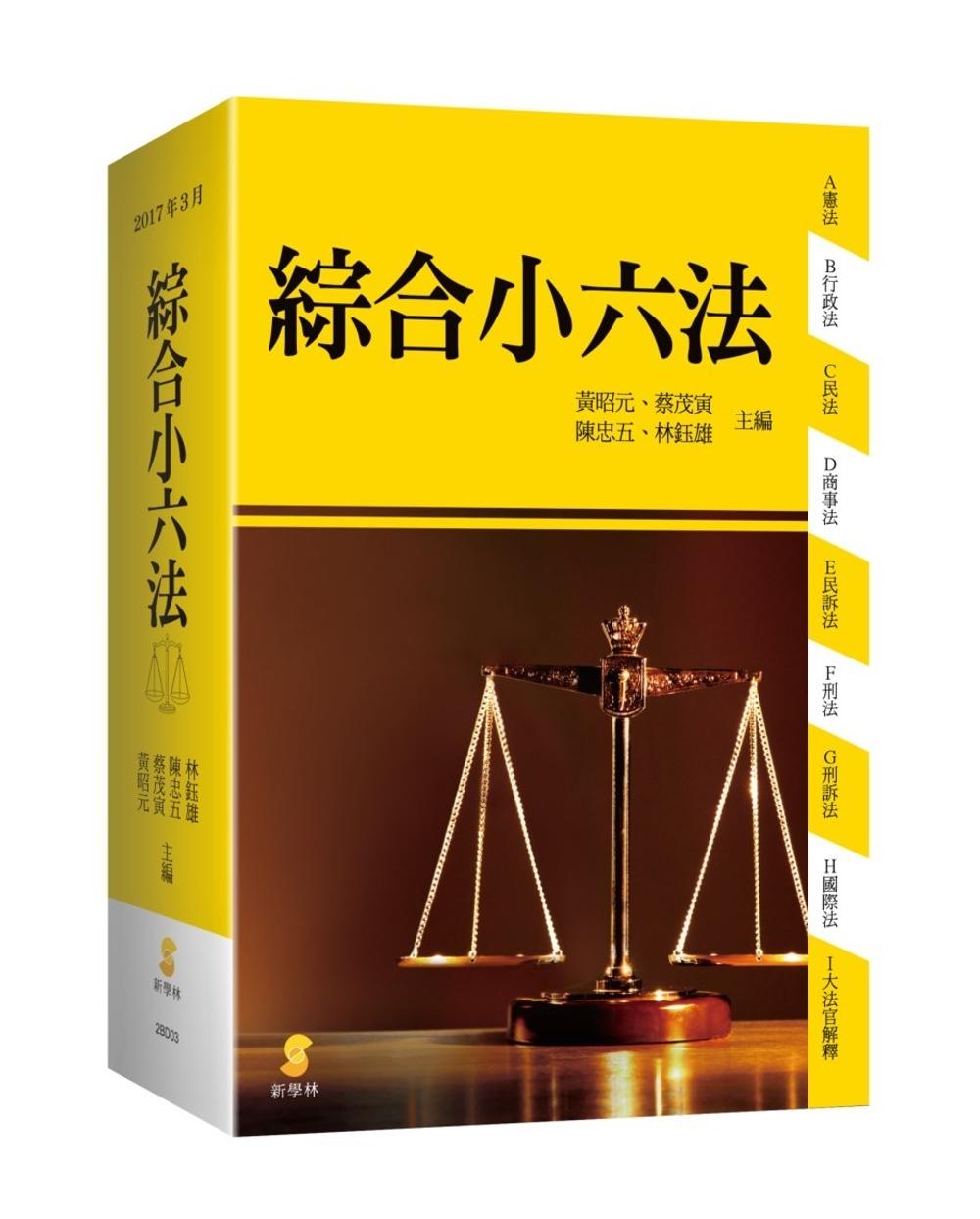 綜合小六法(38版)