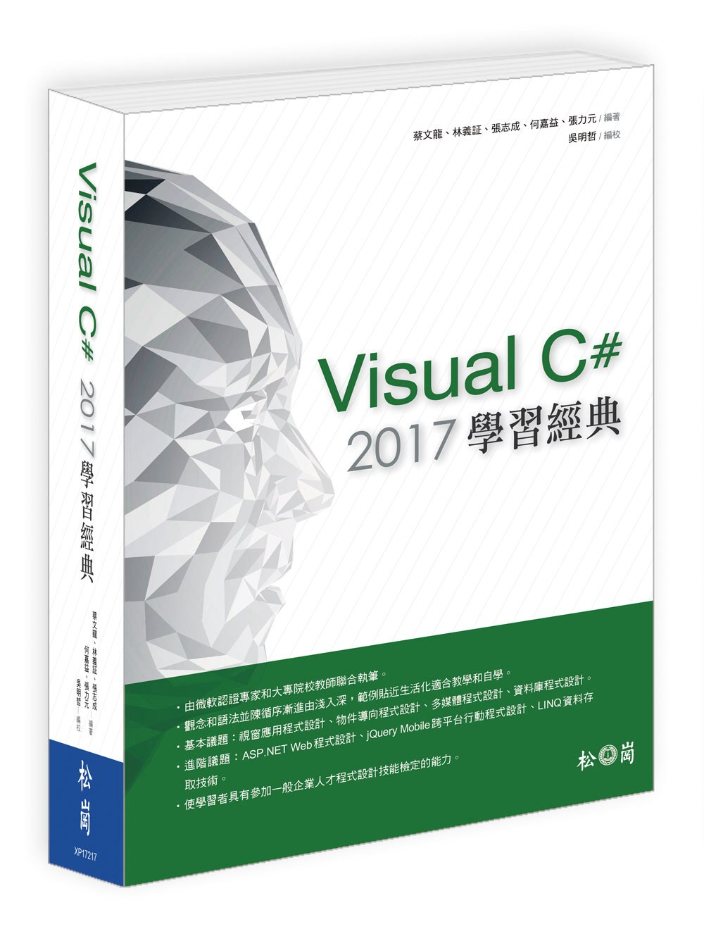 Visual C# 2017學習經典(附1CD)