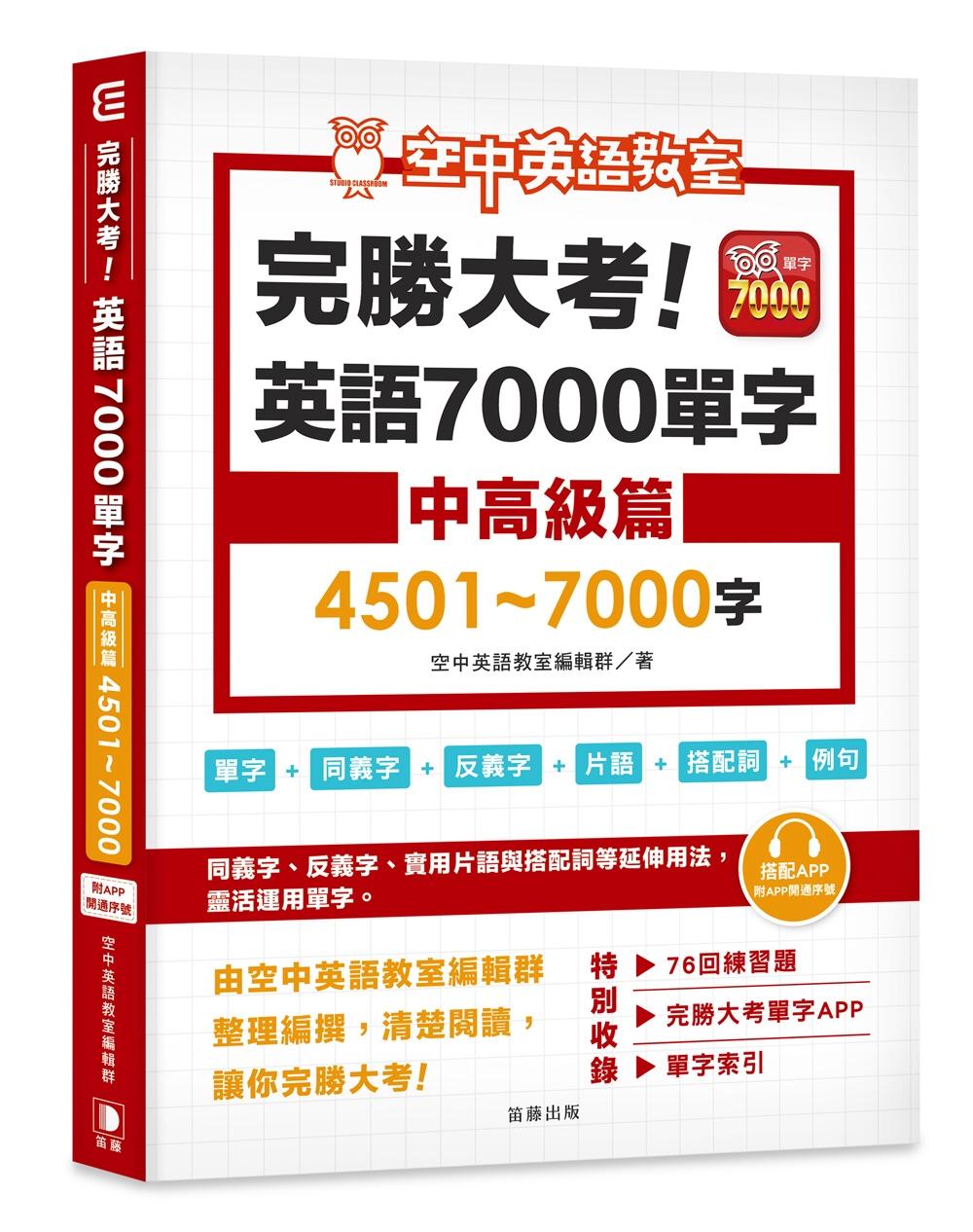 完勝大考英語7000單字:中高級篇4501~7000字(附app開通序號)