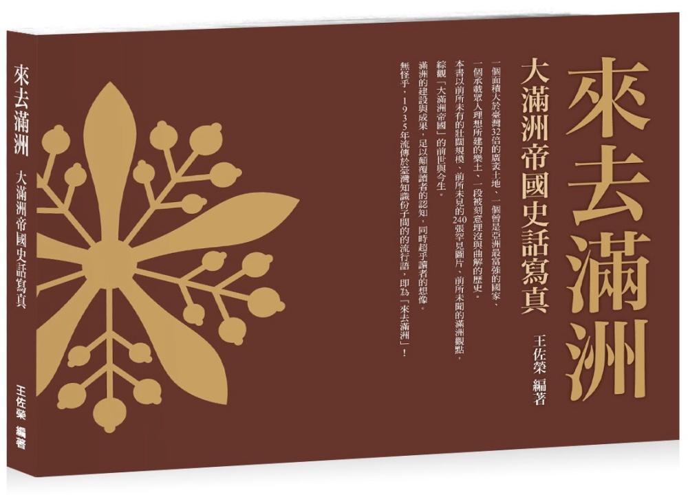 來去滿洲:大滿洲帝國史話寫真