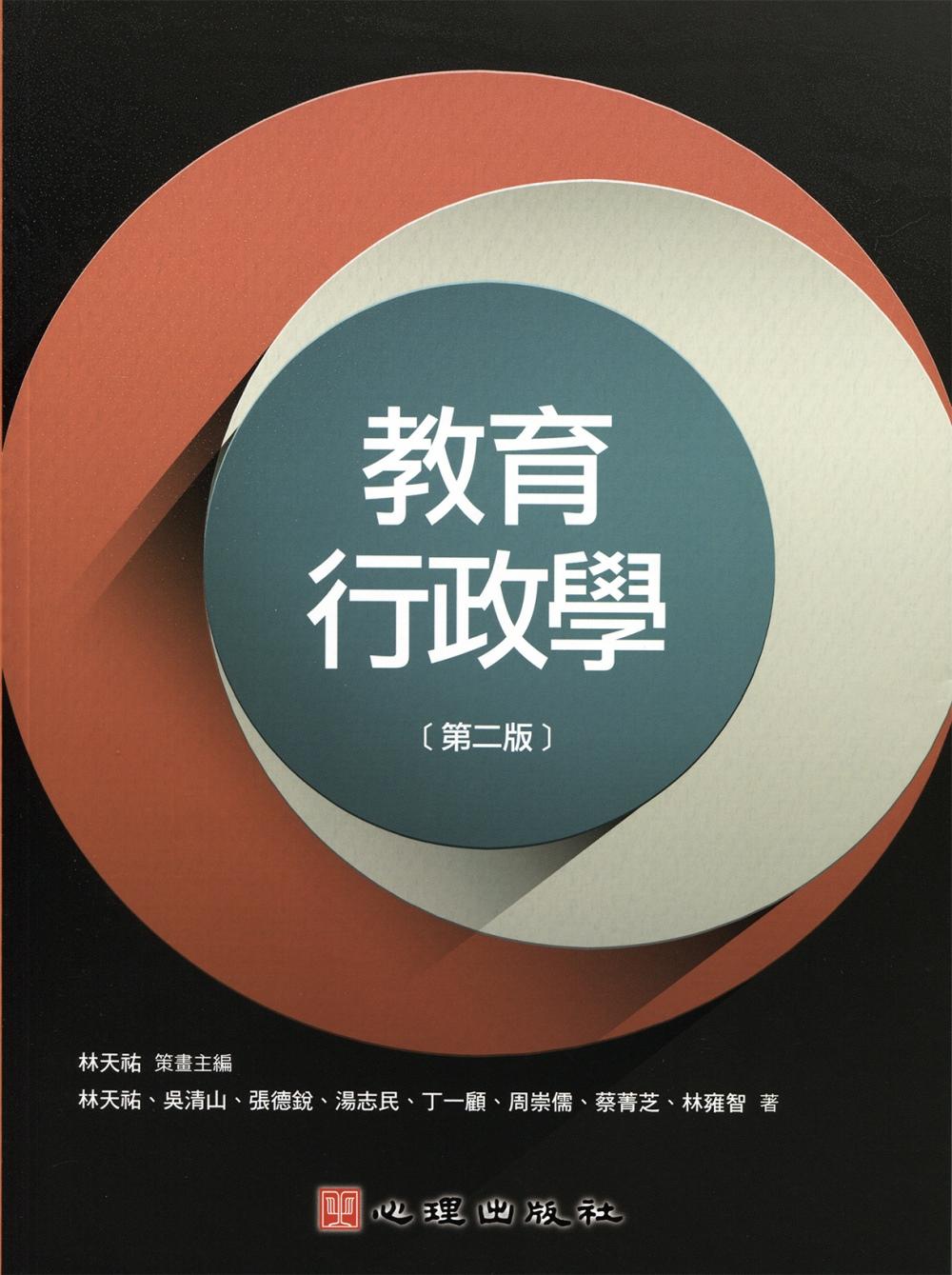 教育行政學(第二版)