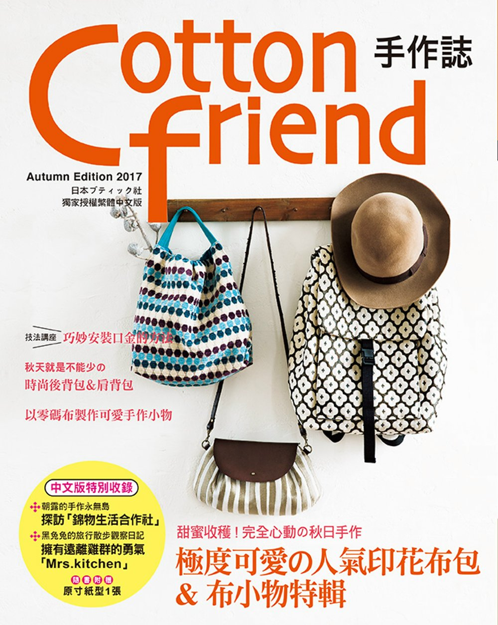Cotton friend 手作誌38:甜蜜收穫!完全心動的秋日手作