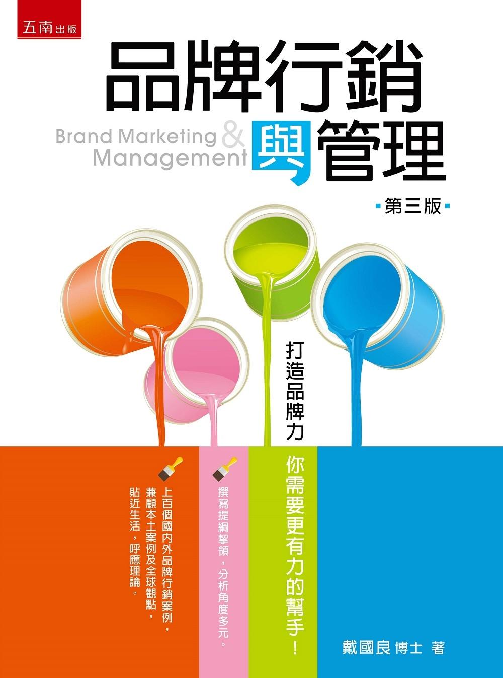 ◤博客來BOOKS◢ 暢銷書榜《推薦》品牌行銷與管理(3版)