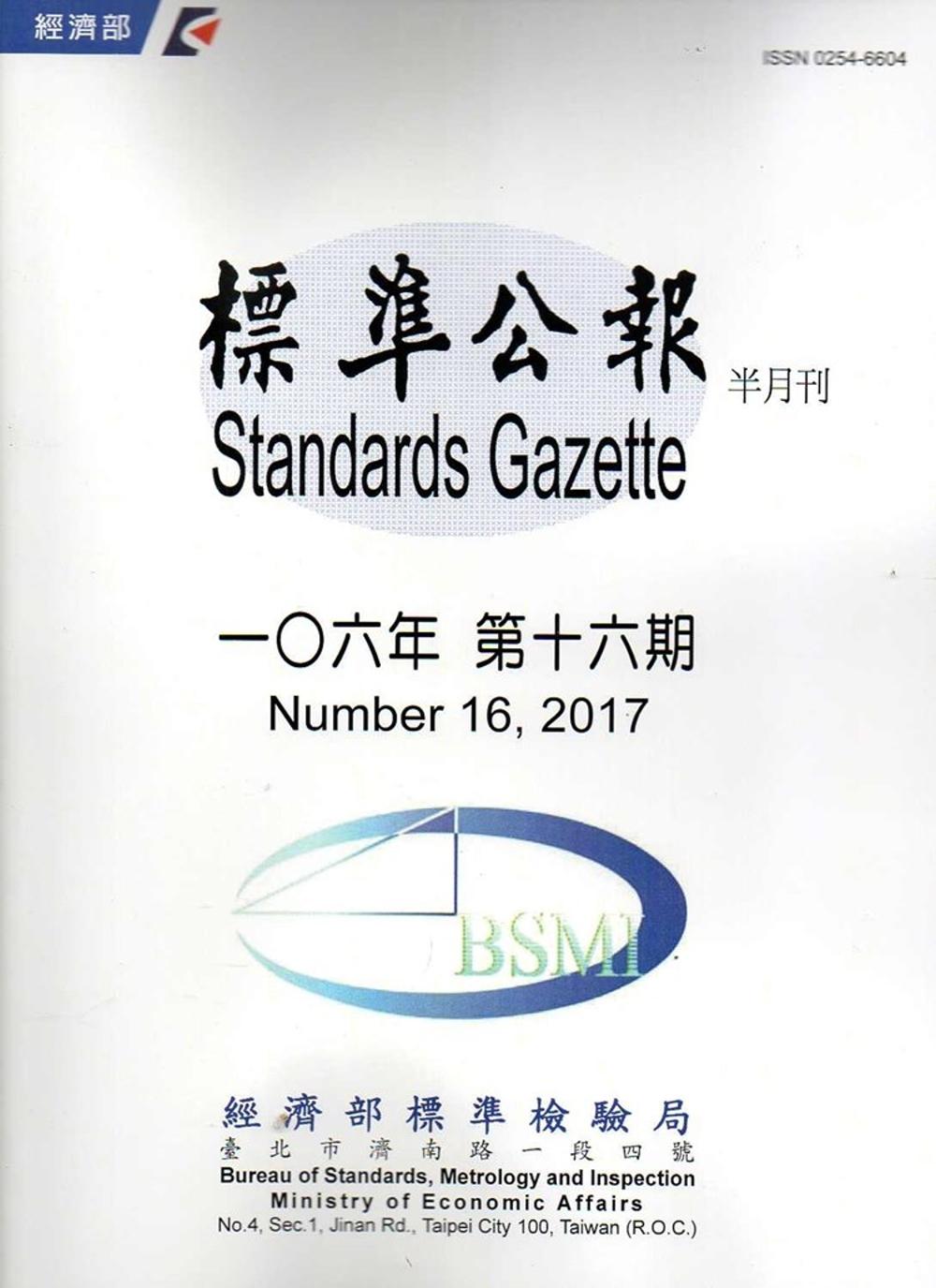 標準公報半月刊106年 第十六期