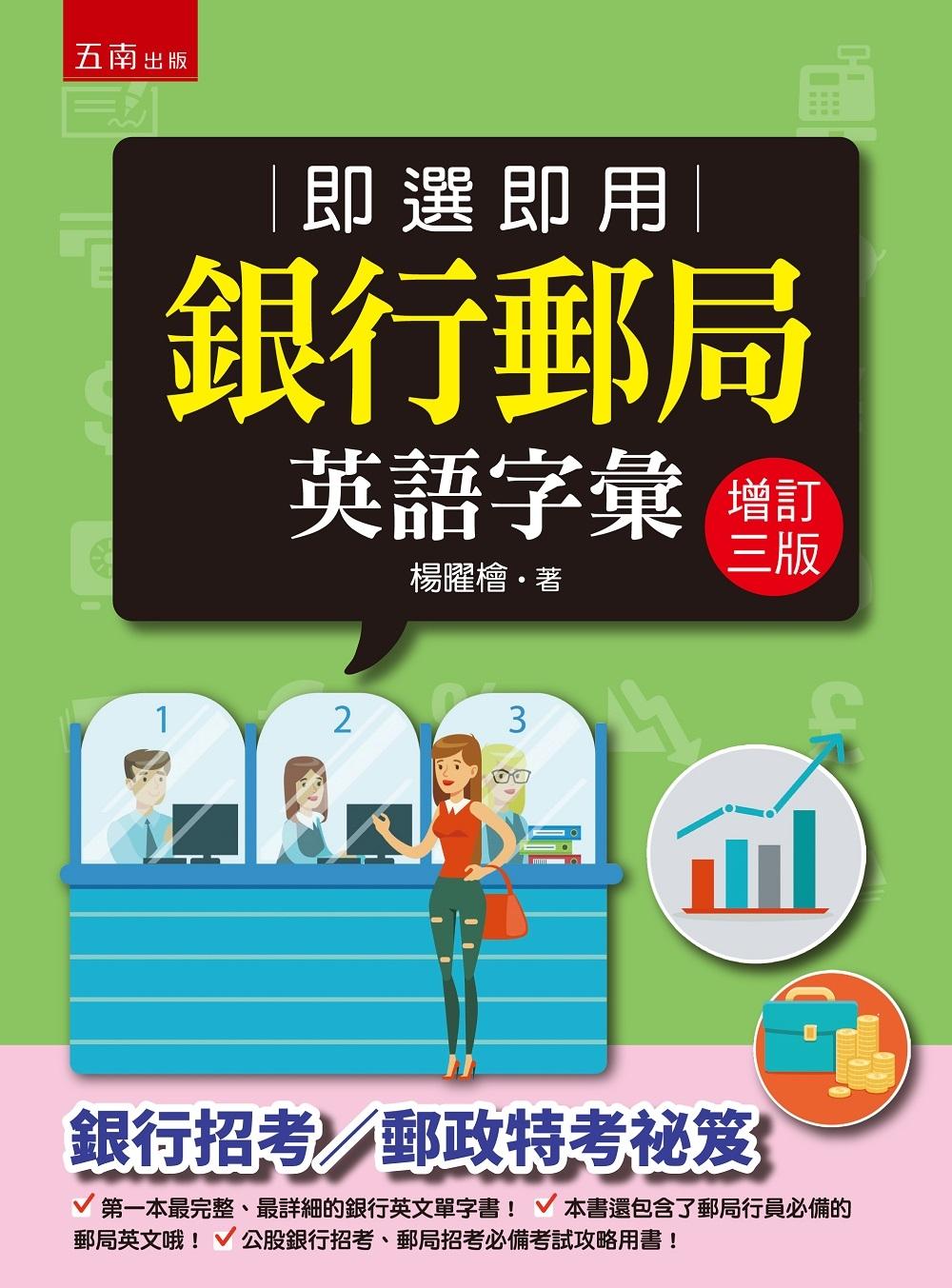 即選即用銀行郵局英語字彙(3版)