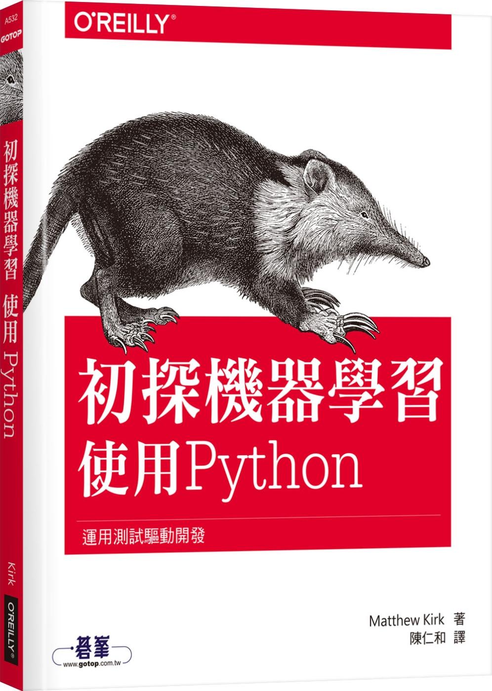初探機器學習:使用Python