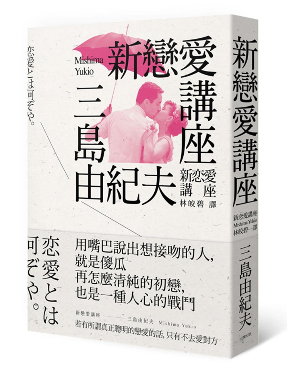 新戀愛講座(三版)