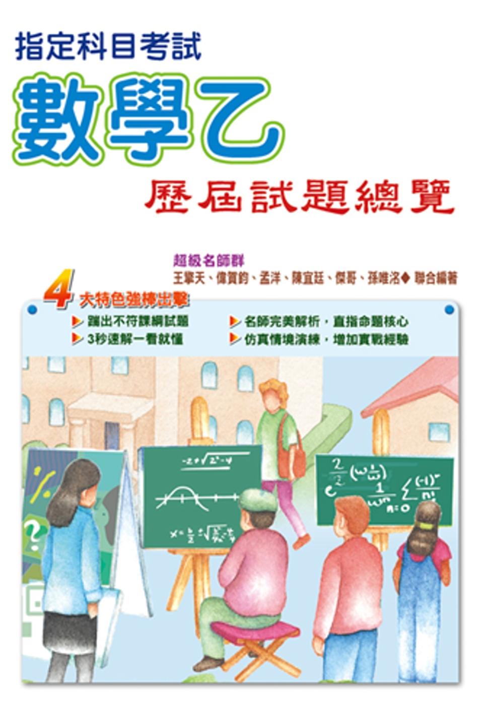 107指定科目考試數學乙歷屆試題總覽