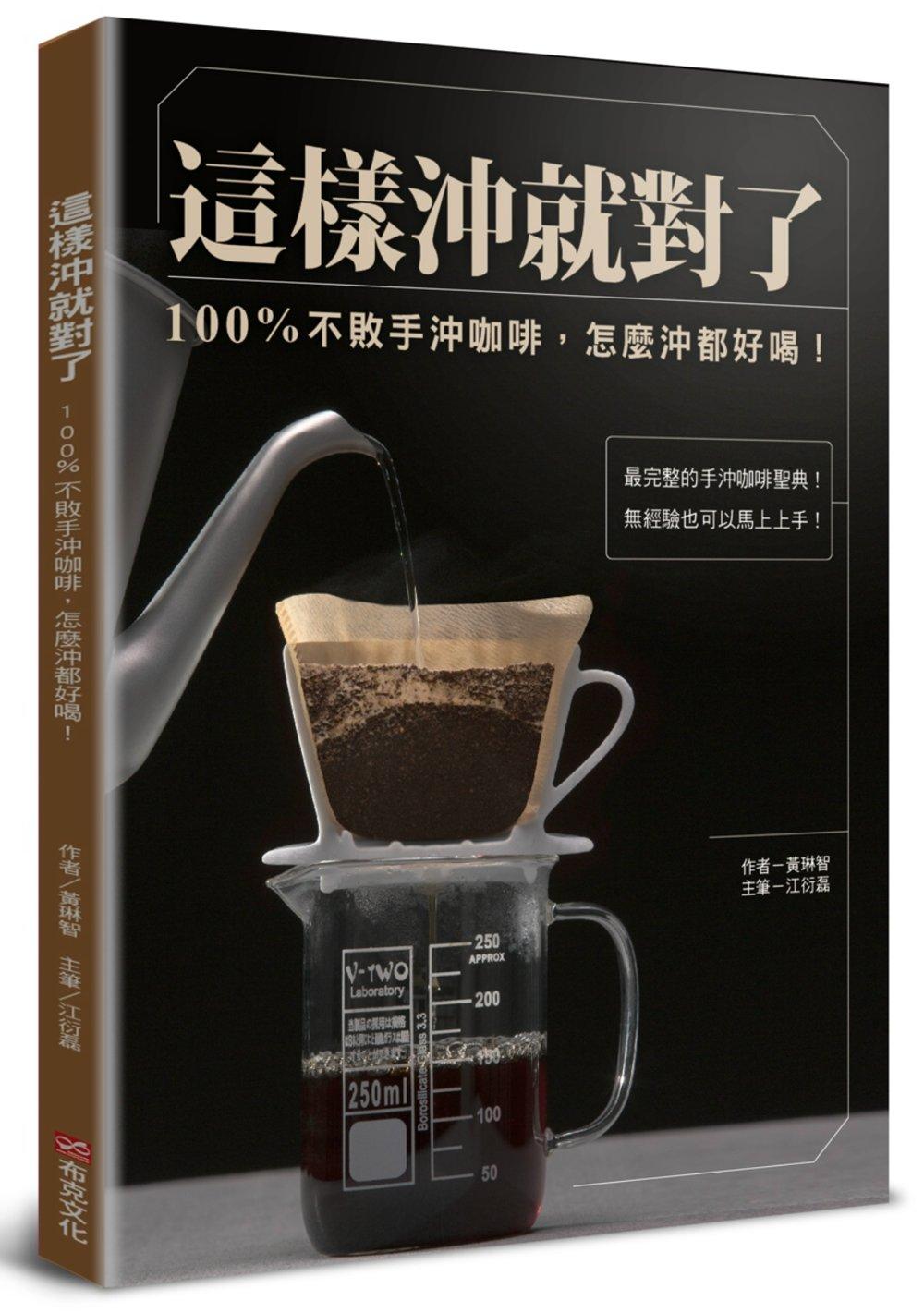 這樣沖就對了:100% 不敗手沖咖啡,怎麼沖都好喝!