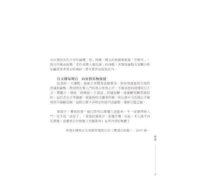 ◤博客來BOOKS◢ 暢銷書榜《推薦》紫微斗數(中編)