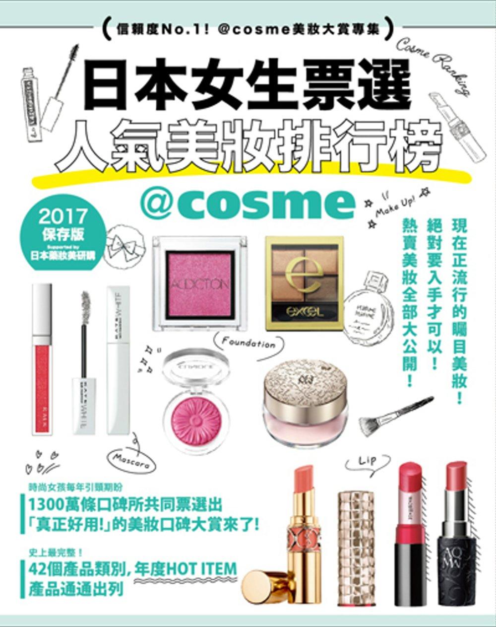 女生票選 美妝排行榜:信賴度No.1!~cosme美妝大賞專集