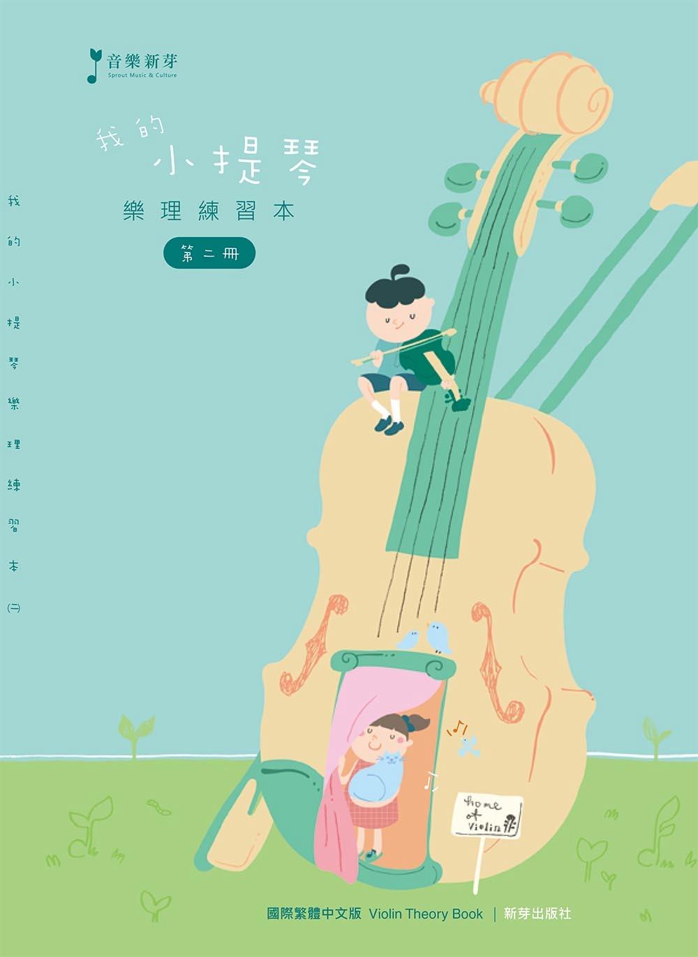 我的小提琴樂理練習本 第二冊