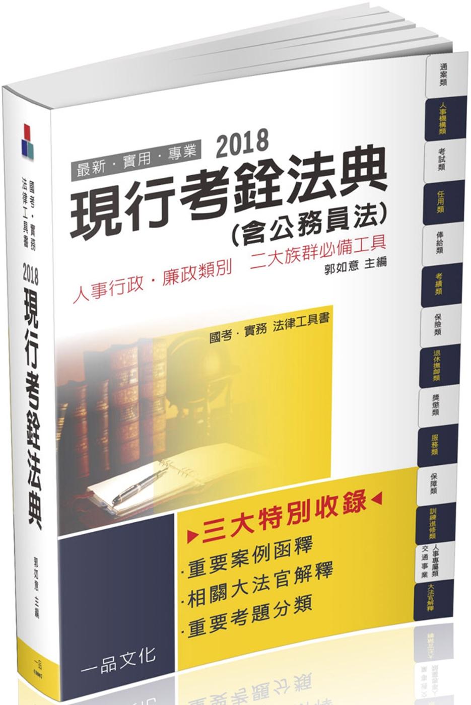 現行考銓法典(含公務員法)-2018國考.實務法律工具書<一品>十版