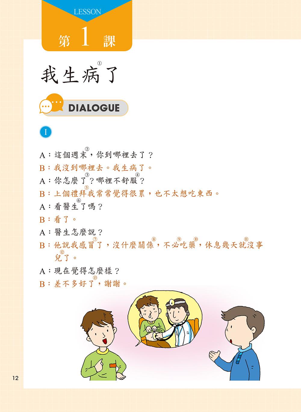 ◤博客來BOOKS◢ 暢銷書榜《推薦》新版實用視聽華語2(附MP3)(第三版)