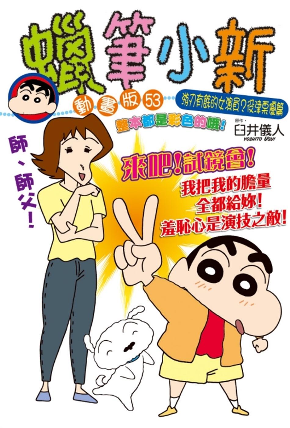 蠟筆小新動畫版(53)游刃有餘的女演員?役津栗優篇 全