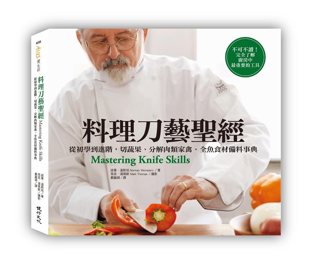 料理刀藝聖經:從初學到進階,切蔬果、分解肉類家禽、全魚食材備料事典
