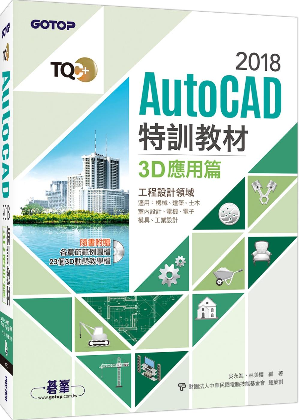 TQC+ AutoCAD 2018特訓教材:3D應用篇(隨書附贈23個精彩3D動態教學檔)