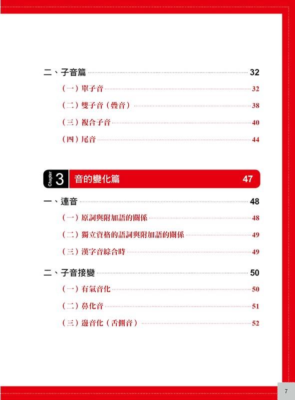 ◤博客來BOOKS◢ 暢銷書榜《推薦》新我的第一堂韓語課(隨書附贈韓籍名師親錄標準韓語發音+朗讀MP3)
