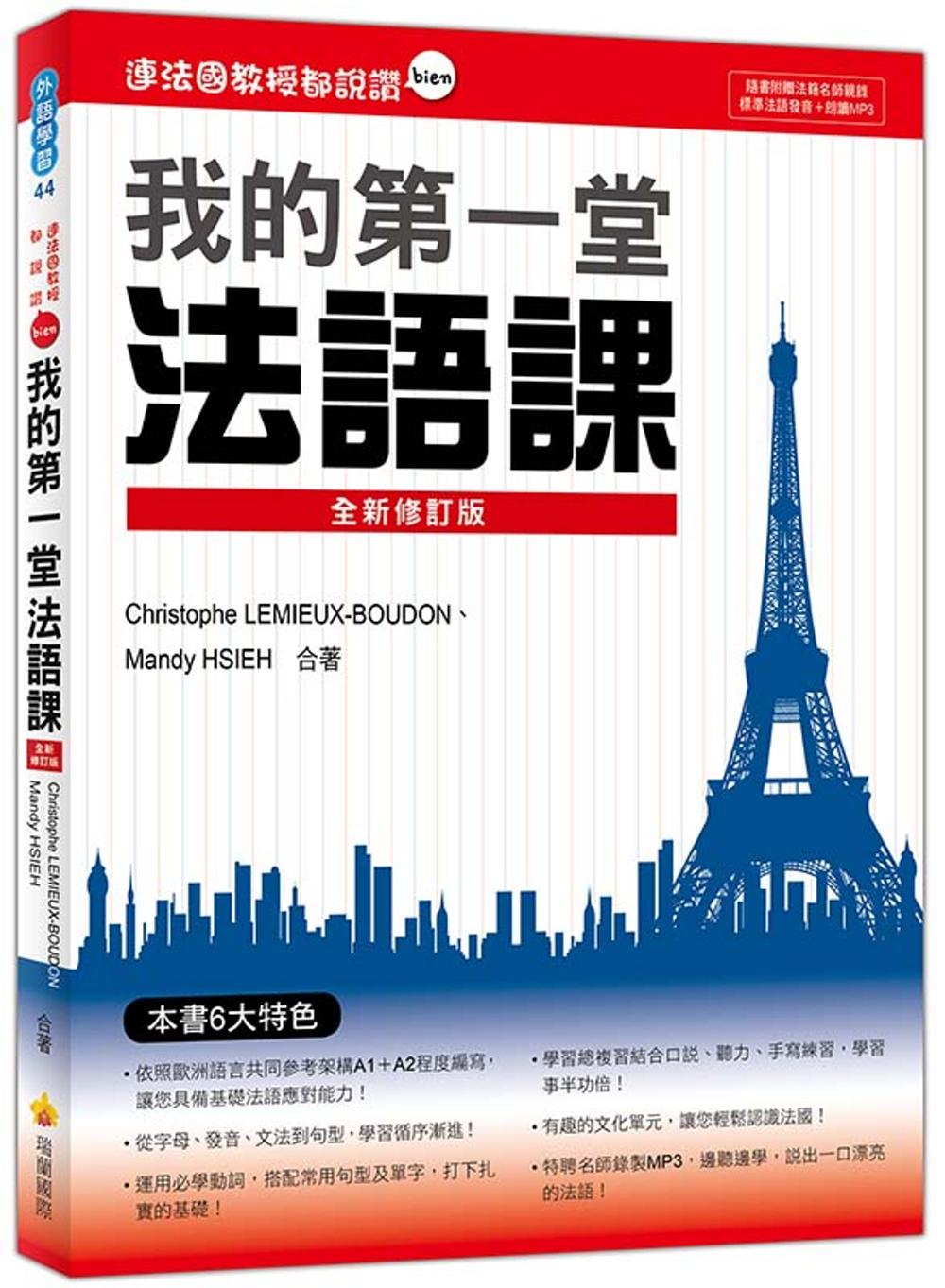 連法國教授都說讚:我的第一堂法語課全新修訂版(隨書附贈法籍名師親錄標準法語發音+朗讀MP3)
