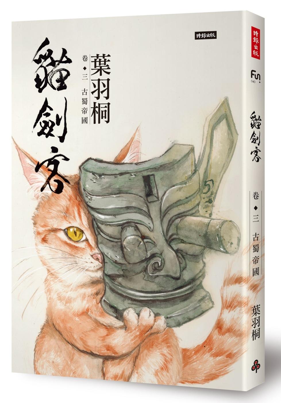 貓劍客 卷三‧古蜀帝國