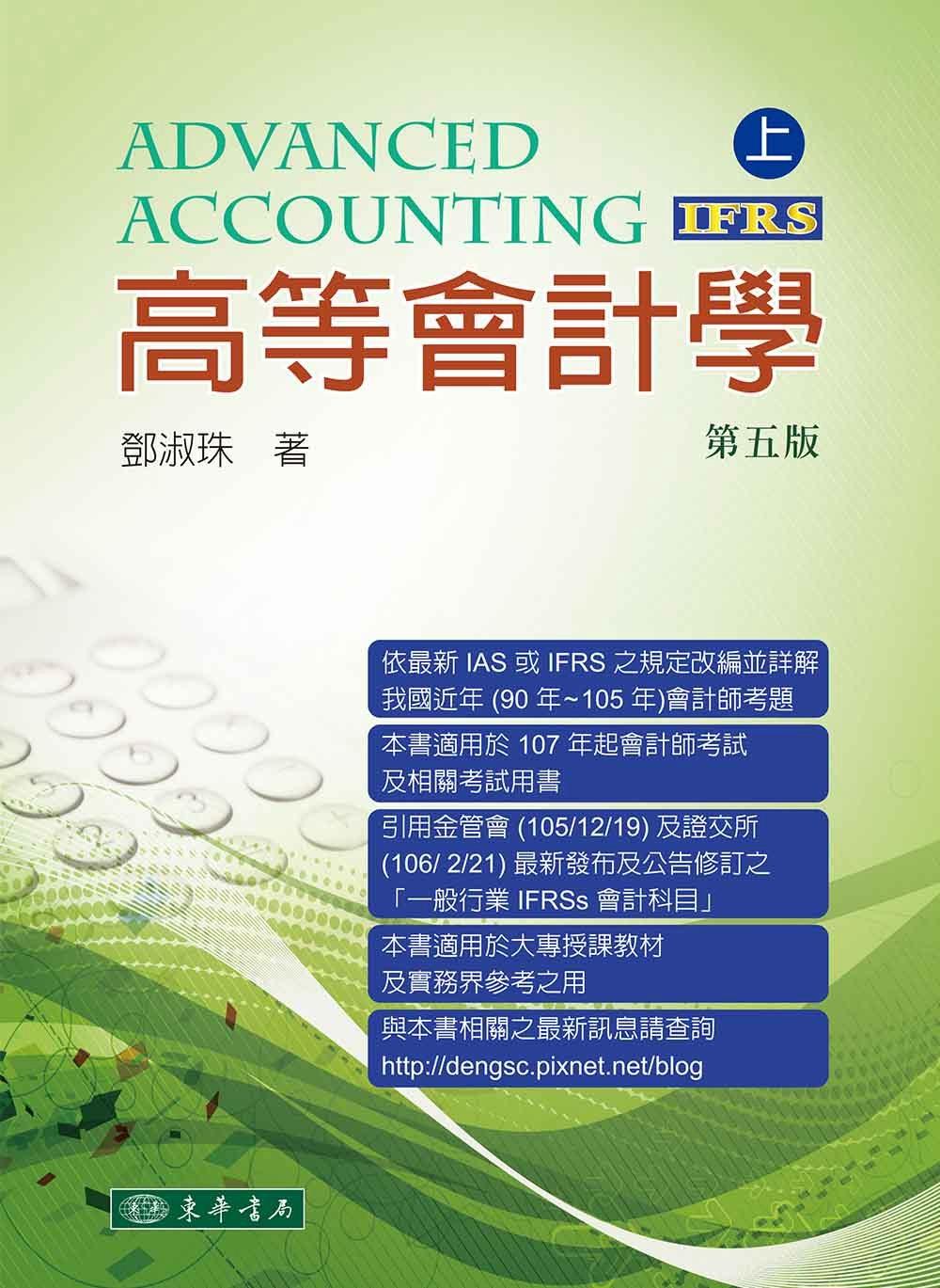 高等會計學 上冊(五版)(IFRS)