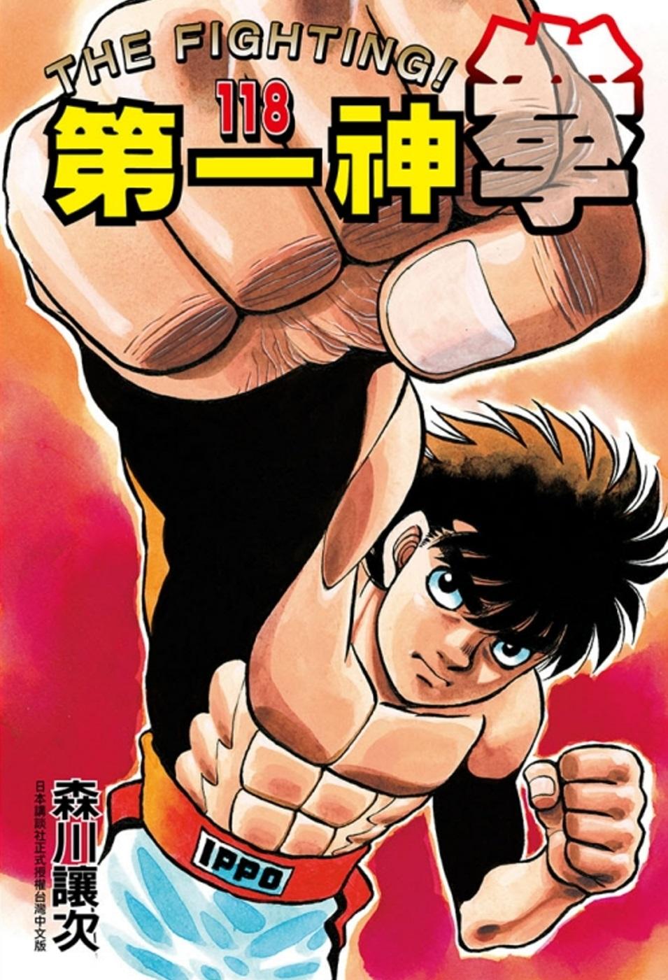 第一神拳 118