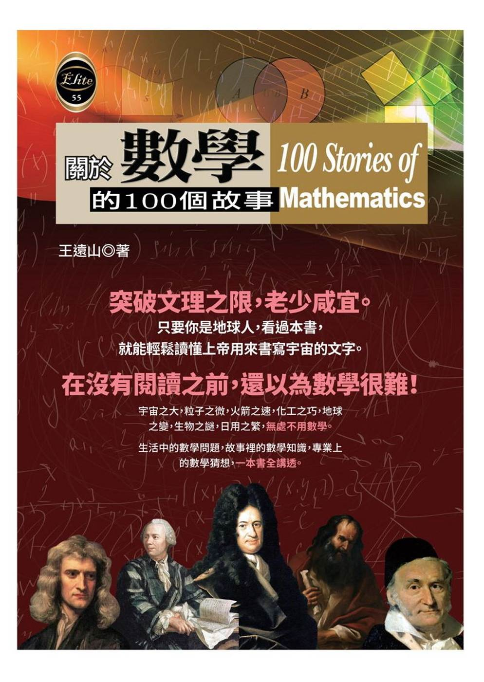 ◤博客來BOOKS◢ 暢銷書榜《推薦》關於數學的100個故事