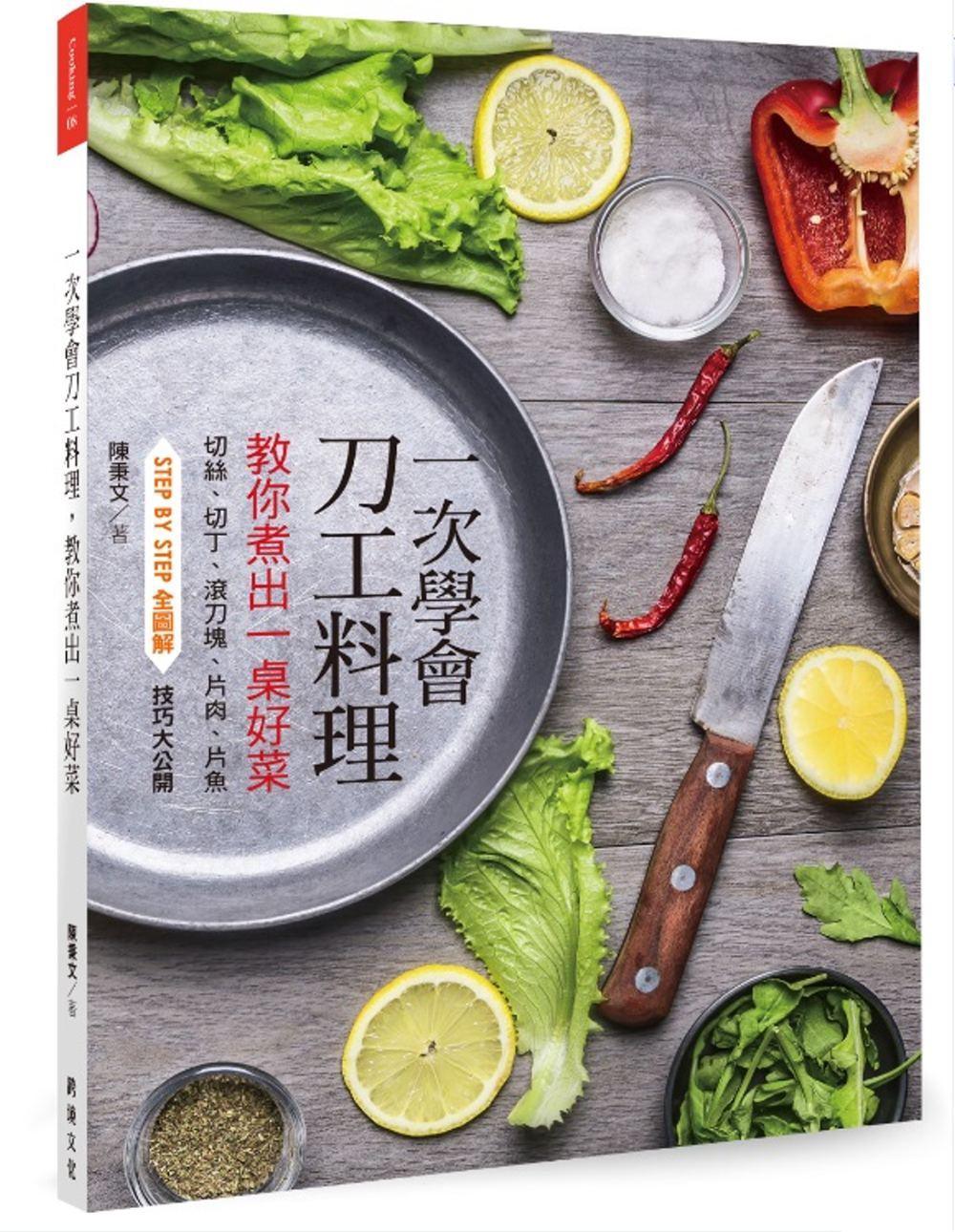 一次學會刀工料理,教你煮出一桌好菜:切絲、切丁、滾刀塊、片肉、片魚、果雕 STEP BY STEP全圖解 技巧大公開