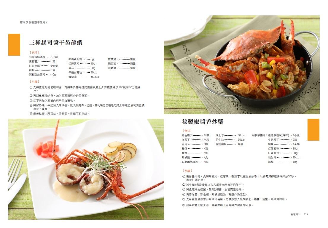 ◤博客來BOOKS◢ 暢銷書榜《推薦》一次學會刀工料理,教你煮出一桌好菜:切絲、切丁、滾刀塊、片肉、片魚、果雕 STEP BY STEP全圖解 技巧大公開