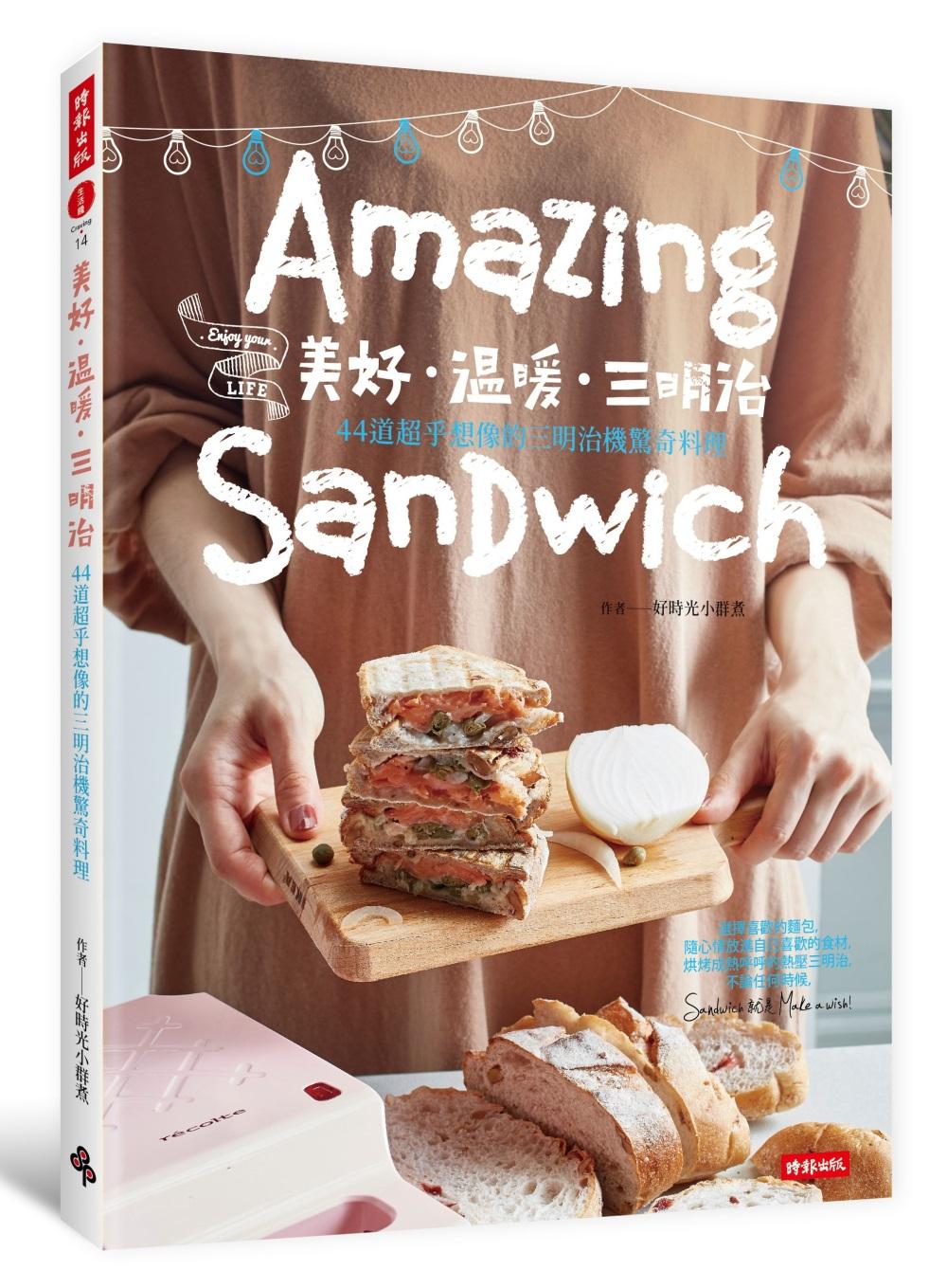 《美好‧溫暖‧三明治:44道超乎想像的三明治機驚奇料理》 商品條碼,ISBN:9789571371405