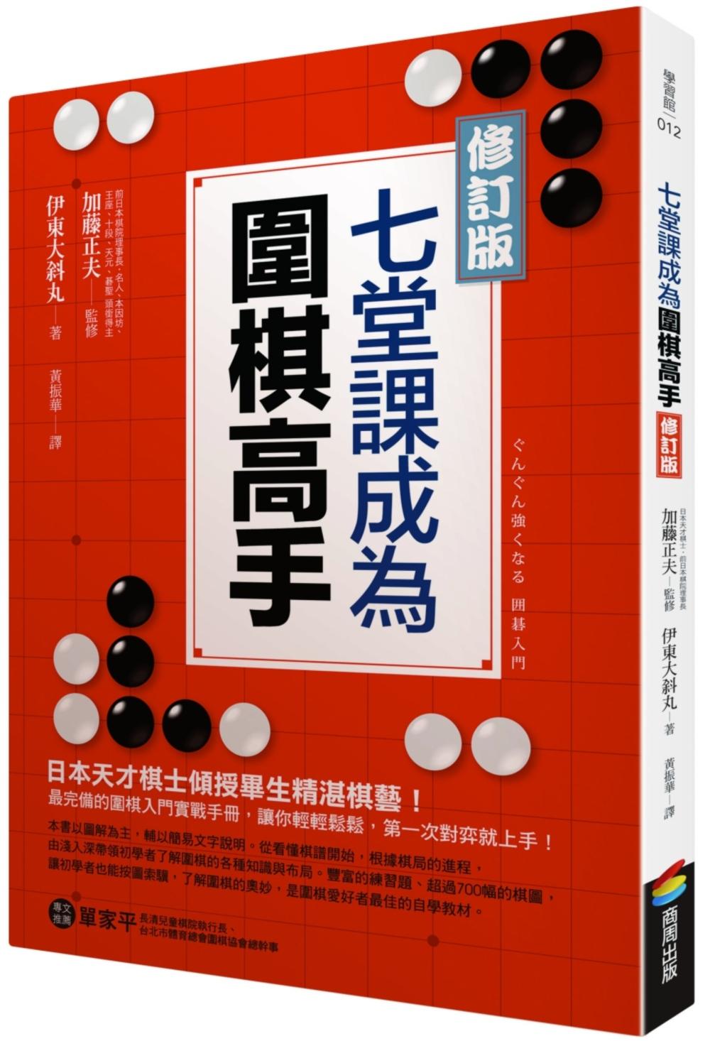 ◤博客來BOOKS◢ 暢銷書榜《推薦》七堂課成為圍棋高手【修訂版】