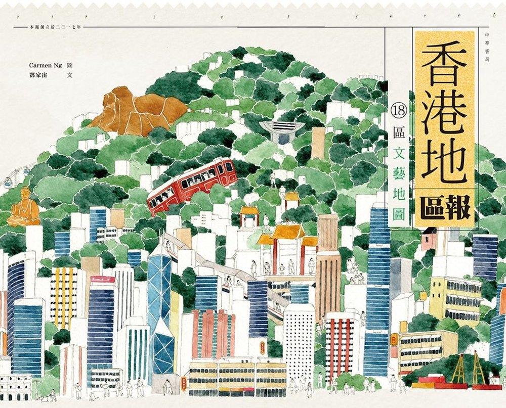 香港地區報:18區文藝地圖