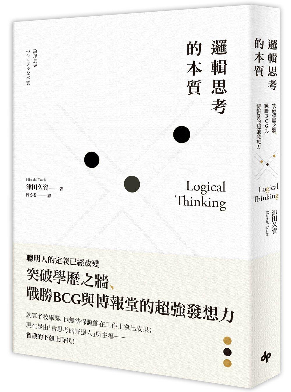 ◤博客來BOOKS◢ 暢銷書榜《推薦》邏輯思考的本質:突破學歷之牆、戰勝BCG與博報堂的超強發想力