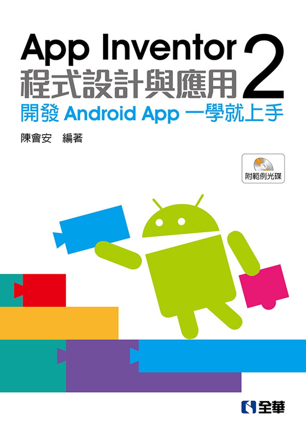 App Inventor 2程式設計與應用:開發Android App一學就上手(附範例光碟)