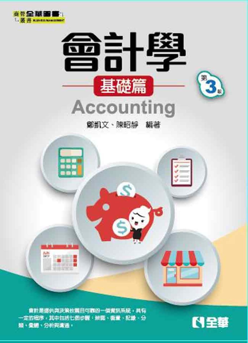 會計學:基礎篇(第三版)