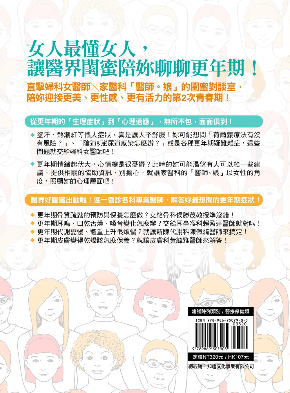 ◤博客來BOOKS◢ 暢銷書榜《推薦》歡迎第2次青春期:迎接更美、更性感、更有活力的更年期